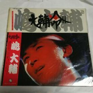 今日から俺は!嶋大輔、LPレコード