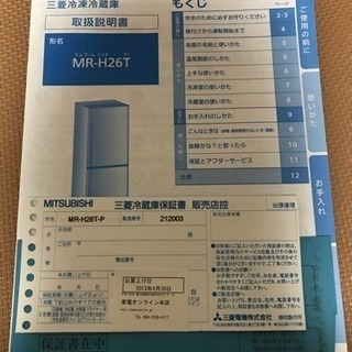 三菱冷凍冷蔵庫 MR-H26T - 東大和市