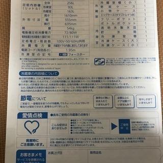 三菱冷凍冷蔵庫 MR-H26T - 家電