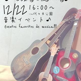 【12/22代々木公園】ゆるく楽しい音楽イベント🌈🌈
