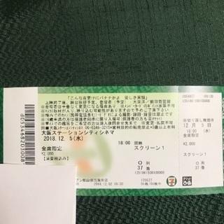 12/5大阪 こんな夜更けにバナナかよ 大泉洋舞台挨拶あり先行上...