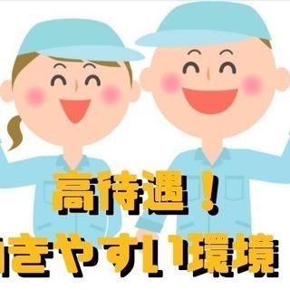 【簡単軽作業】入社祝い金20万円!時給1400〜の楽バイト!