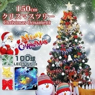 クリスマスツリー 150cm オーナメント&LED100灯付 飾...
