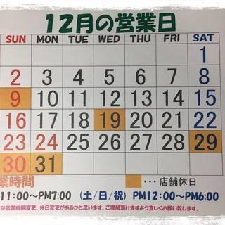 12月3日月曜日 「みかんの日」の本日は12:00〜19:00ま...