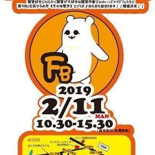 FunBase~ファンベース!!Vo.9~♪ミンナデツナガルマーケ...