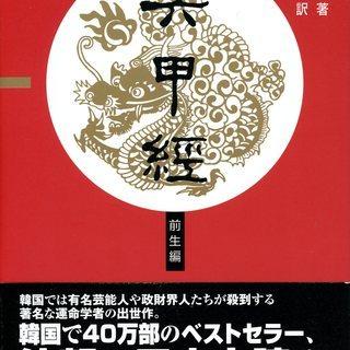 日本語版 六甲経 -前生編-の本を売ります