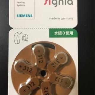 補聴器用 シグニア(シーメンス)空気電池  PR41