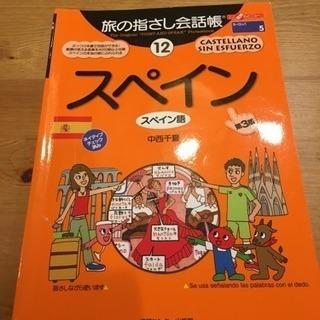 指差し会話帳
