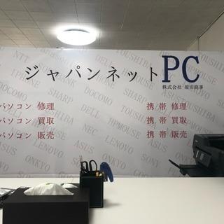 iphone修理/パソコン修理 3000円から 買取 データ取り出...