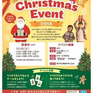 子ども英会話のCOCO塾ジュニア【クリスマスイベント】開催!