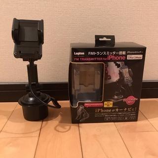FMトランスミッター搭載 iPhoneホルダー