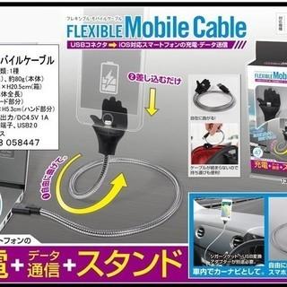 フレキシブルモバイルケーブル【新品未開封】 スマホ ライトニング...