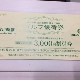兵庫県・西脇カントリークラブ ゴルフ優待券