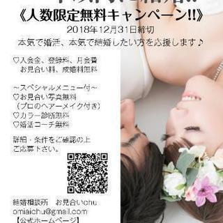 【締切間近】♡本気で結婚したい人♡応援!0円キャンペーン♪