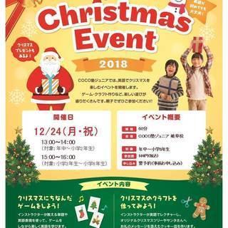 【岐阜校】12/24(月・祝)クリスマスイベント開催!!!
