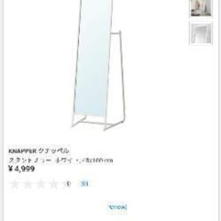 IKEAイケア全身鏡 ミラー