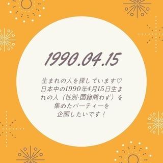 1990年4月15日生まれの人を探しています!