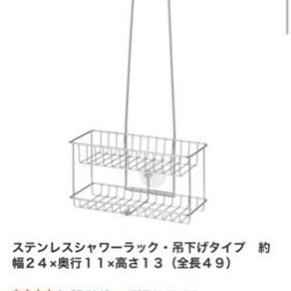 【新品】無印良品 ステンレスシャワーラック