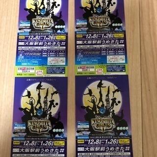 値下げ&枚数増えました!木下大サーカス♡大阪公演 前期御招待券