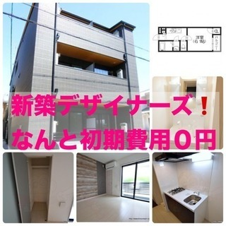 ⭐️新築デザイナーズが初期費用0円❗️⭐️