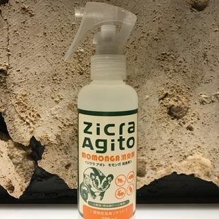 ペット消臭剤 ジクラアギト