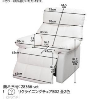 電動リクライニングチェア 【ネイル&アイラッシュサロンにおすすめ】