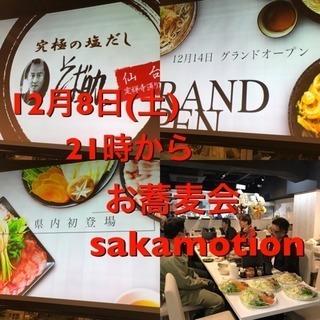 12月8日(土)社会人サークル sakamotionお蕎麦会