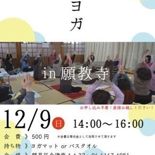 第15回 寺ヨガ〜静かなお寺の本堂でリフレッシュ〜