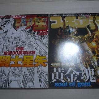 フィギュア王 No.206 / 220  2冊 聖闘士星矢