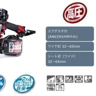 65mm高圧エア釘打 マキタ 最新機種