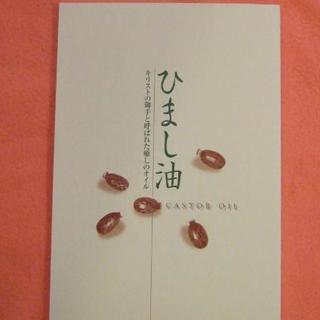 新品 ひまし油 小冊子 ケイシー療法/ヒマシ油湿布