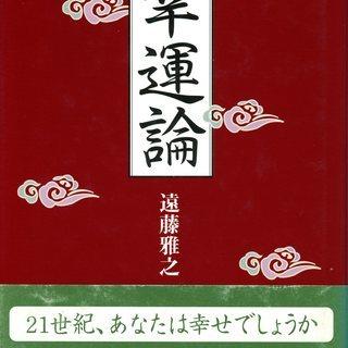 遠藤雅之著 幸運論の本を売ります 全254ページ