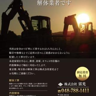 建物解体工事・残置物処分承ります❗