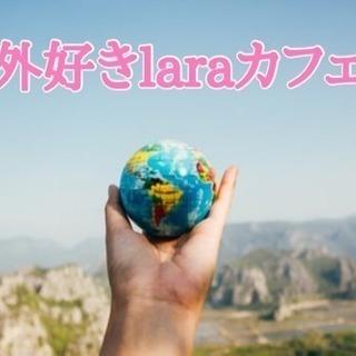 本日❗️19時〜@博多☆海外好きlaraカフェ会☆
