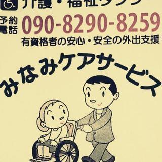 沖縄介護タクシー 予約案内