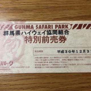 【無料券!】群馬サファリパーク