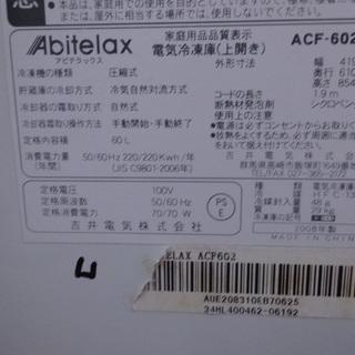 西96 アビテラックス 上開き 冷凍ストッカー 60L ACF-602 − 東京都