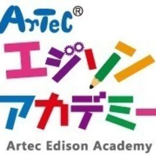学校教材メーカー(アーテック)発!ロボットプログラミング教室
