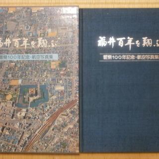 福井百年を翔ぶ(昭和56年の航空写真集)
