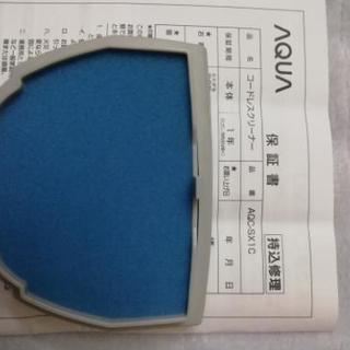 0円!AQUAコードレスクリーナーのフィルター