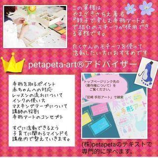 大阪から2駅★手形アート資格取得講座