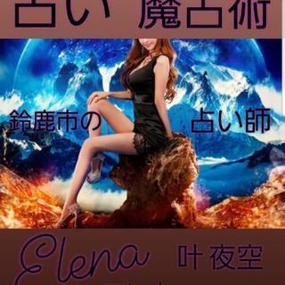 占いサロン☪︎*。Elena【エレナ】
