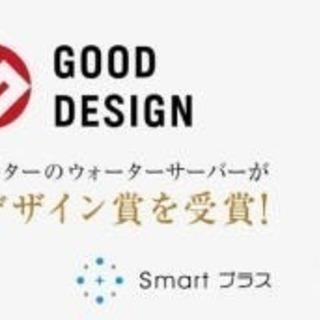 0円❣️最新ウォーターサーバー‼️土日も🙆♂️サーバー代ずーっと...
