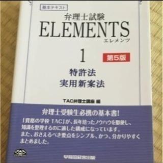 TAC弁理士講座 ELEMENTS 1