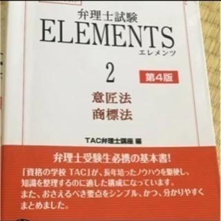 TAC弁理士講座 ELEMENTS 2