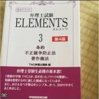 TAC弁理士講座 ELEMENTS 3