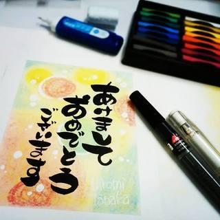 筆文字とパステルアート~癒しの2時間~