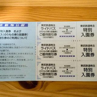 東武動物公園入園券3枚+ライドパス割引券3枚、東武博物館入館券5...