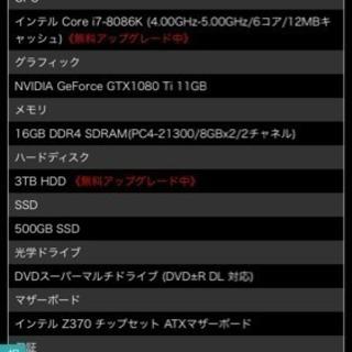 1080ti積みのデスクトップPC