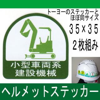 【残りわずか】オリジナル 小型車両系建設機械 ヘルメットステッカ...